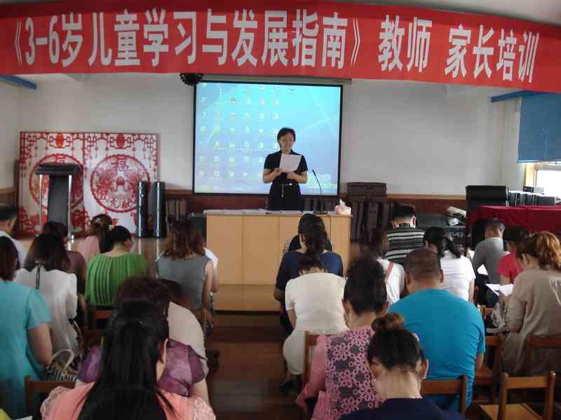 西楼幼儿园进行《3-6岁儿童学习与发展指南》培训